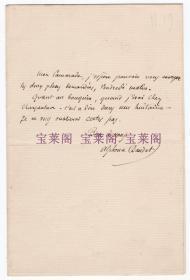 法国著名爱国作家 都德(Alphonse Daudet)亲笔信  名篇《最后一课》作者