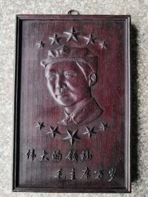 木挂匾 毛主席像