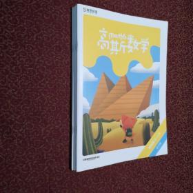 高斯数学:四年级  秋季  卓识班 上册(教材+温故而知新、+草稿本+精选精炼)全4本