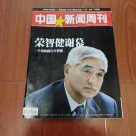 中国新闻周刊  2009年4月20日出版   14/2009  总第416期