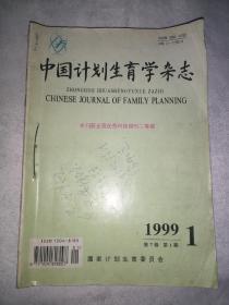 中国计划生育学杂志(1999年第1-2-4-5-6-9-10-12期)