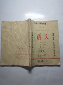 安徽省初级中学试用课本:语文(第四册)
