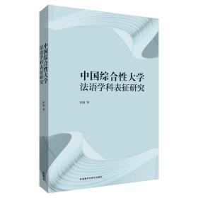 中国综合性大学法语学科表征研究