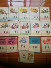 北京市小学课本