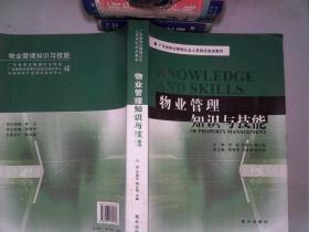 物业管理知识与技能