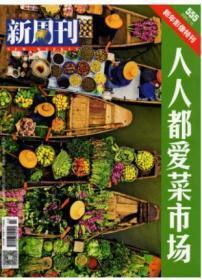新周刊杂志2020年1月下第2期