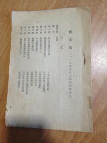 国事痛(1946年东北书店印行 无封面 如图)