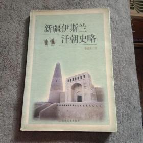 新疆伊斯兰汗朝史略