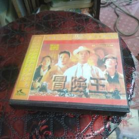 VCD 冒险王
