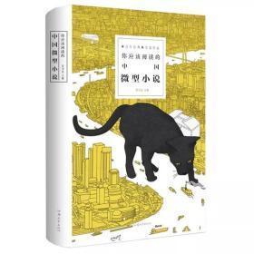 你应该阅读的中国微型小说