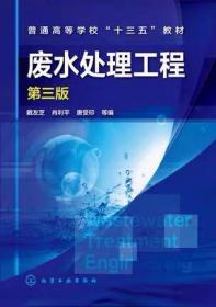 废水处理工程(第三版)