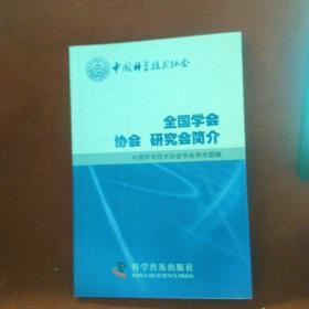 中国科学技术协会全国学会 协会 研究会简介