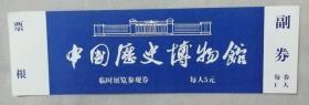 中国历史博物馆-au门票Z