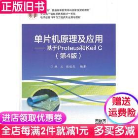 单片机原理及应用基于Proteus和Keil