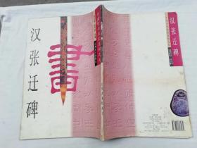 中国古代名家名帖之九 汉张迁碑;聂文豪 聂文愚选编;江西美术出版社;8开竖排;