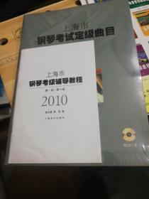 2010年上海市钢琴考级定级曲目 附辅导教程 附牒塑封)正版现货Z