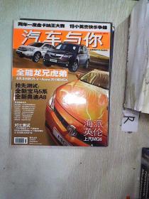汽车与你   2010  3