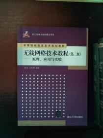 无线网络技术教程(第二版):原理、应用与实验/高等院校信息技术规划教材