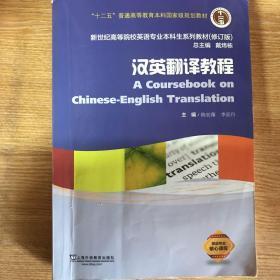 汉英翻译教程/新世纪高等院校英语专业本科生系列教材(修订版)
