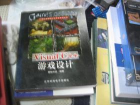 VISUAL C++游戏设计 附盘
