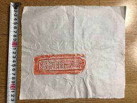 拓片   汉砖 寿万年乐无穷(23×25)cm