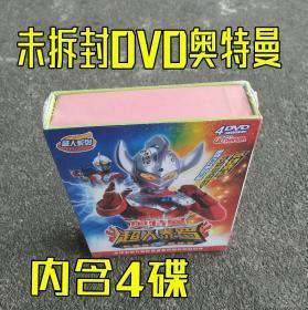 超人泰罗 奥特曼 4DVD光盘