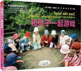 和孩子一起游戏
