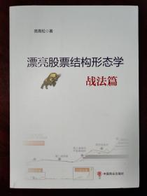 漂亮股票结构形态学:战法篇(库存书)