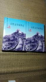 中国历史小丛书合集--古代文学家传记(上下册)