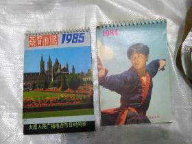 2册台历1984..1985。