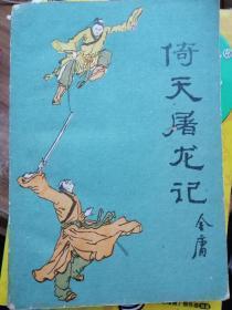 倚天屠龙记(一)