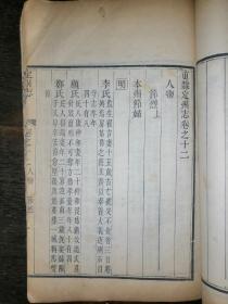 清代刻本,直隶定州志,卷十一到卷十三、卷十九到卷二十。两册合售。少见的河北地方文献。跟其他版本不同,白纸刻印的。