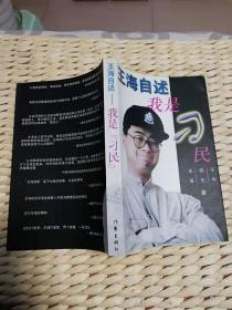 """【珍罕 打假英雄 王海 签名 有题词:从我做起】 王海自述:我是""""刁民"""" ==== 1997年12月 一版一印"""