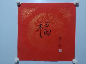保真书画,当代国画大家龚文桢新年福字一幅,尺寸45×45cm,馈赠,鉴赏,收藏佳作