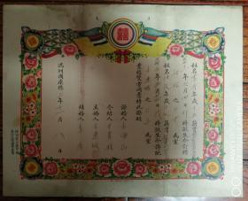 民国结婚证