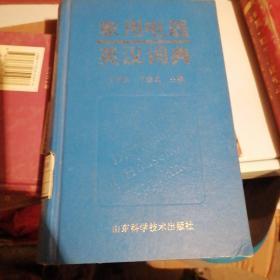 家用电器英汉词典
