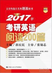 (正版图书现货)2017年考研英语阅读200篇