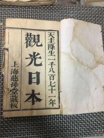观光日本 上海慈母堂藏上下卷合订