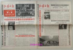 山西日报香港回归1997.7.1-2 一对