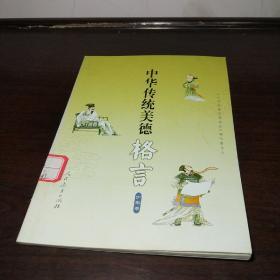 中华传统美德的格言(少年本)