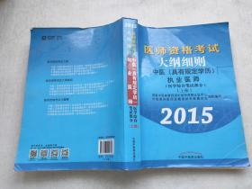 医师资格考试大纲细则中医执业医师(具有规定学历)(综合笔试部分)上册(2015年最新版)