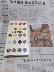 红楼梦日历 2019 锦色版