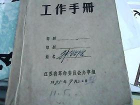 韩培信日记一本  原江苏省委书记韩培信日记一本 64开一百多页