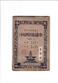 民国原版老课本、教科书:新课程标准适用 小学算术课本 高级第一册。完整一册全。中华书局1935年印刷。