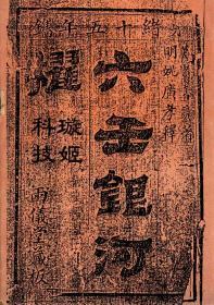 《大六壬银河棹》木刻版3卷全本 [明]姚广孝著