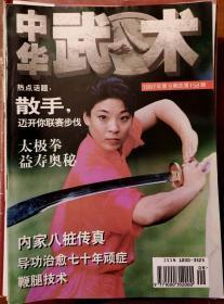 中华武术1997年第9期
