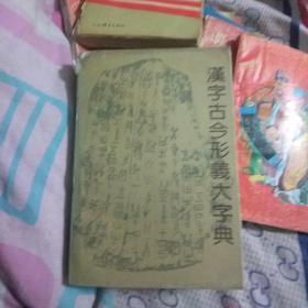 汉字古今形义大字典。