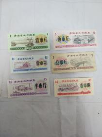 1975年青海省地方粮票6枚