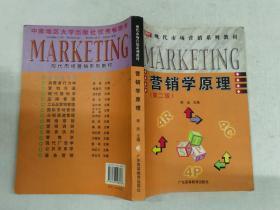 营销学原理 第二版