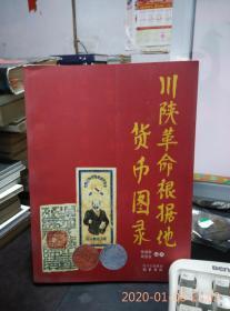 川陕革命根据地货币图录(签名本)